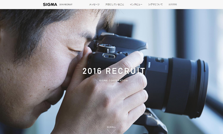 SIGMA 株式会社シグマ 2016 RECRUIT