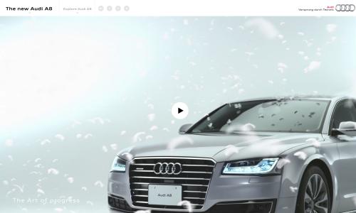 The new Audi A8スペシャルサイト