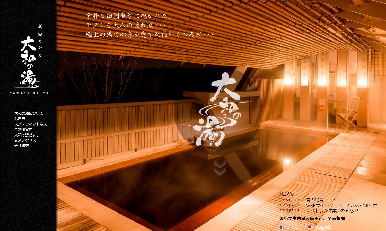 千葉県の日帰り天然温泉【大和の湯】
