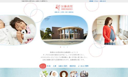 千葉県木更津市の産婦人科 加藤病院