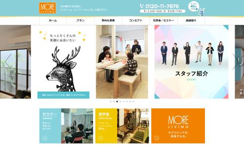 名古屋市の住宅・マンションリフォームとリノベーション   モアリビング