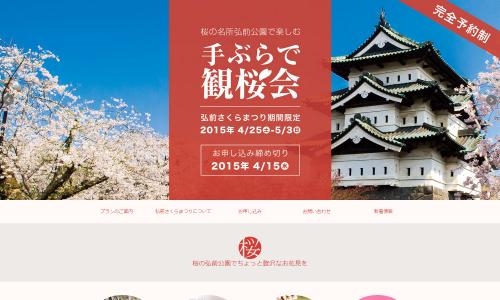 手ぶらで観桜会 2015年弘前さくらまつり