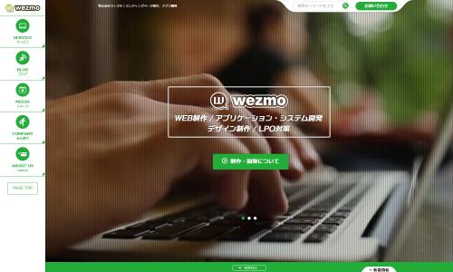 株式会社ウィズモ   ランディングページ制作、アプリ開発