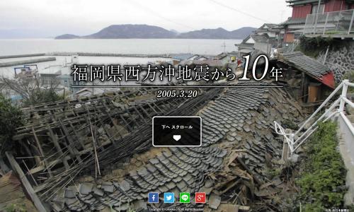 福岡県西方沖地震から10年 2005.03.20