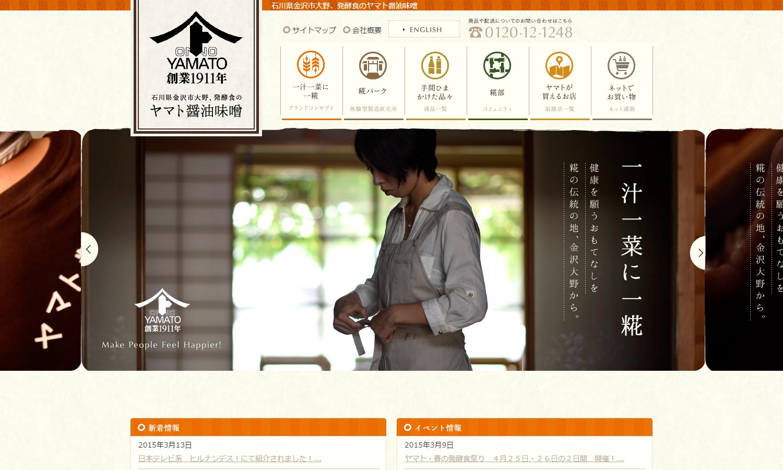 金沢・ヤマト醤油味噌   健康を願うおもてなしを糀の伝統の地、金沢大野から。