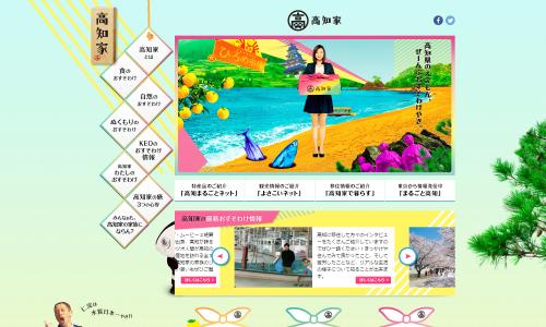 高知家|高知県は、ひとつの大家族やき。