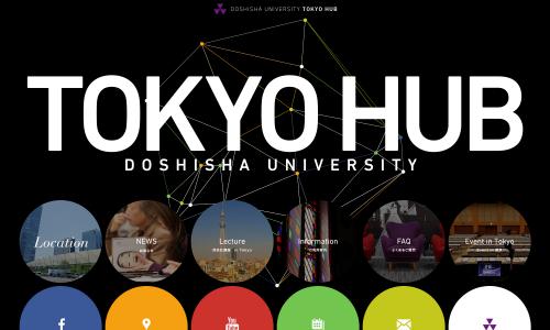 DOSHISHA UNIVERSITY TOKYO HUB.