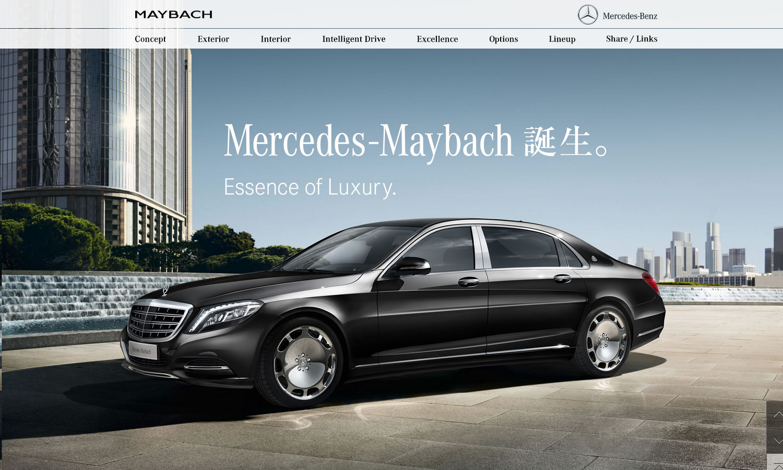 Mercedes Maybach 誕生。Essence of Luxury.|メルセデス・ベンツ日本