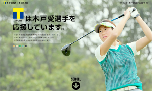 Tポイント 木戸愛選手応援サイト