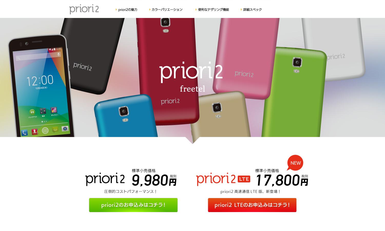 priori2特設サイト  freetel(フリーテル)