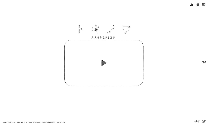 「トキノワ」スペシャルサイト開設&MV解禁!