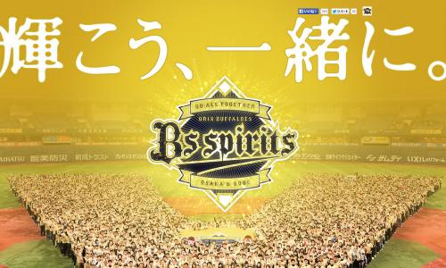 オリックス・バファローズ Bs spirits