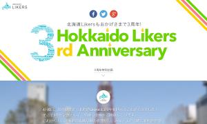 北海道Likers 3周年スペシャルサイト