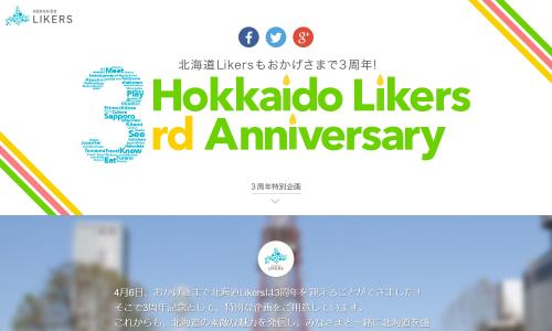 北海道Likersもおかげさまで3周年  3周年スペシャルサイト