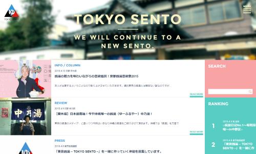 東京銭湯   TOKYO SENTO