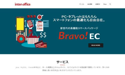 ECサイト構築、アクセス解析、スマートデバイスアプリ開発 (株)インターオフィス