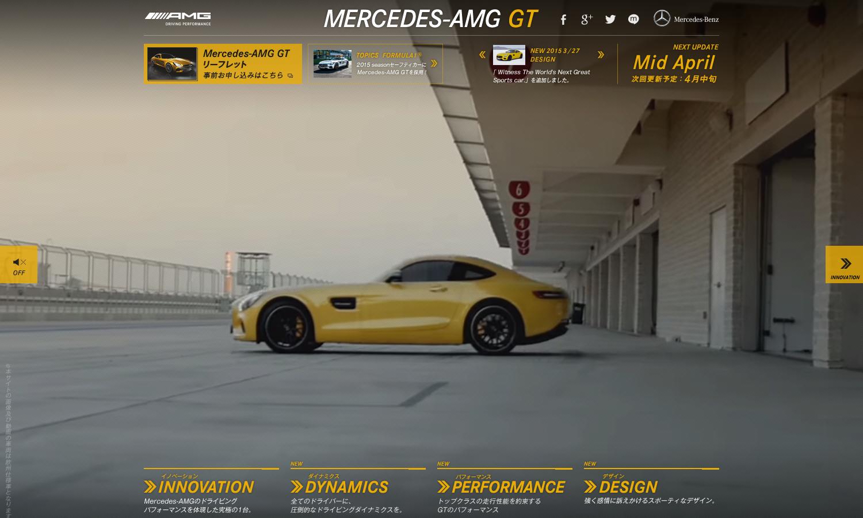 The New Mercedes AMG GTスペシャルサイト|メルセデス・ベンツ日本