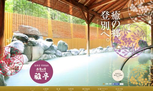 名湯の宿パークホテル 雅亭[公式]   北海道登別温泉街のほぼ中心に位置する、くつろぎの宿
