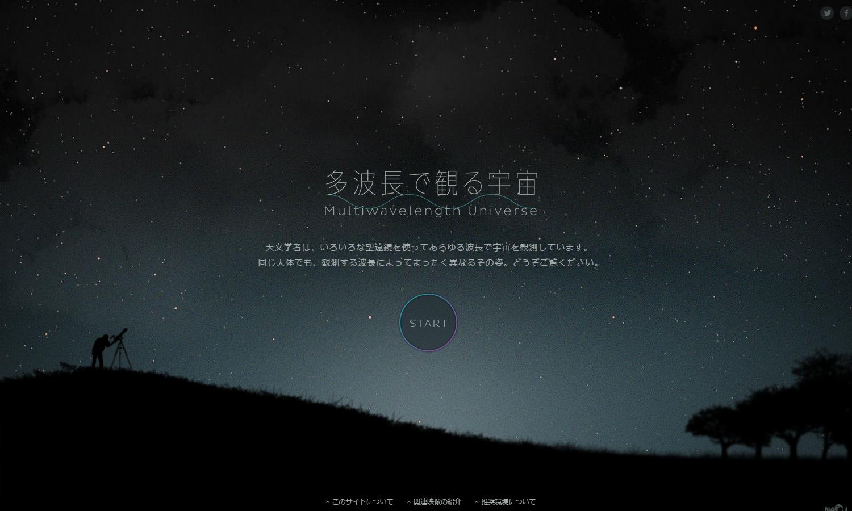 多波長で観る宇宙|国立天文台 NAOJ