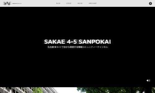 散歩廻|名古屋 栄4~5丁目から発信する情報コミュニティチャンネル