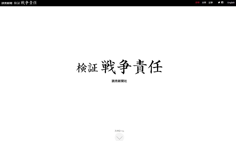 検証・戦争責任:読売新聞