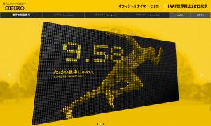 IAAF世界陸上2015北京 | セイコースペシャルサイト