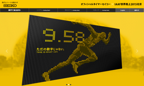 IAAF世界陸上2015北京   セイコースペシャルサイト