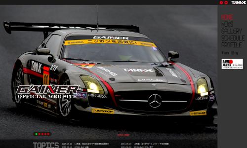 SUPER GT300に参戦するレーシングチーム「Gainer」を運営する株式会社ゲイナーオフィシャルWEBサイト