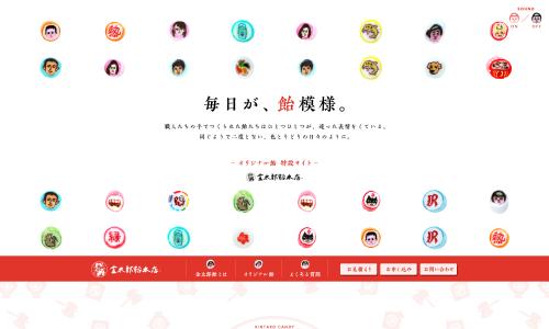 金太郎飴本店|オリジナル飴 特設サイト