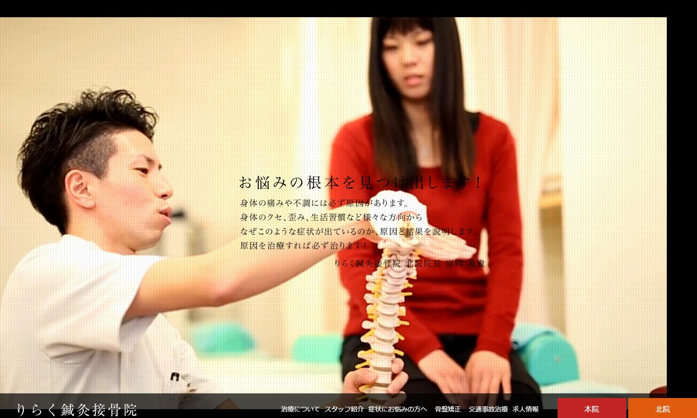 骨盤矯正、手技、鍼灸治療 りらく鍼灸接骨院   尼崎   武庫之荘   南武庫之荘にある鍼灸接骨院です。